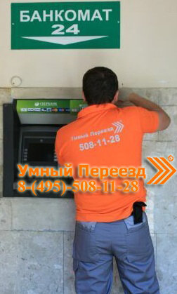 монтаж и перевозка межстенного банкомата