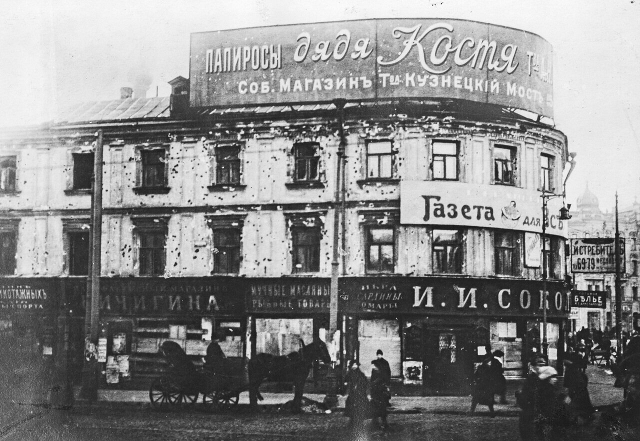 Реклама в Москве 1917