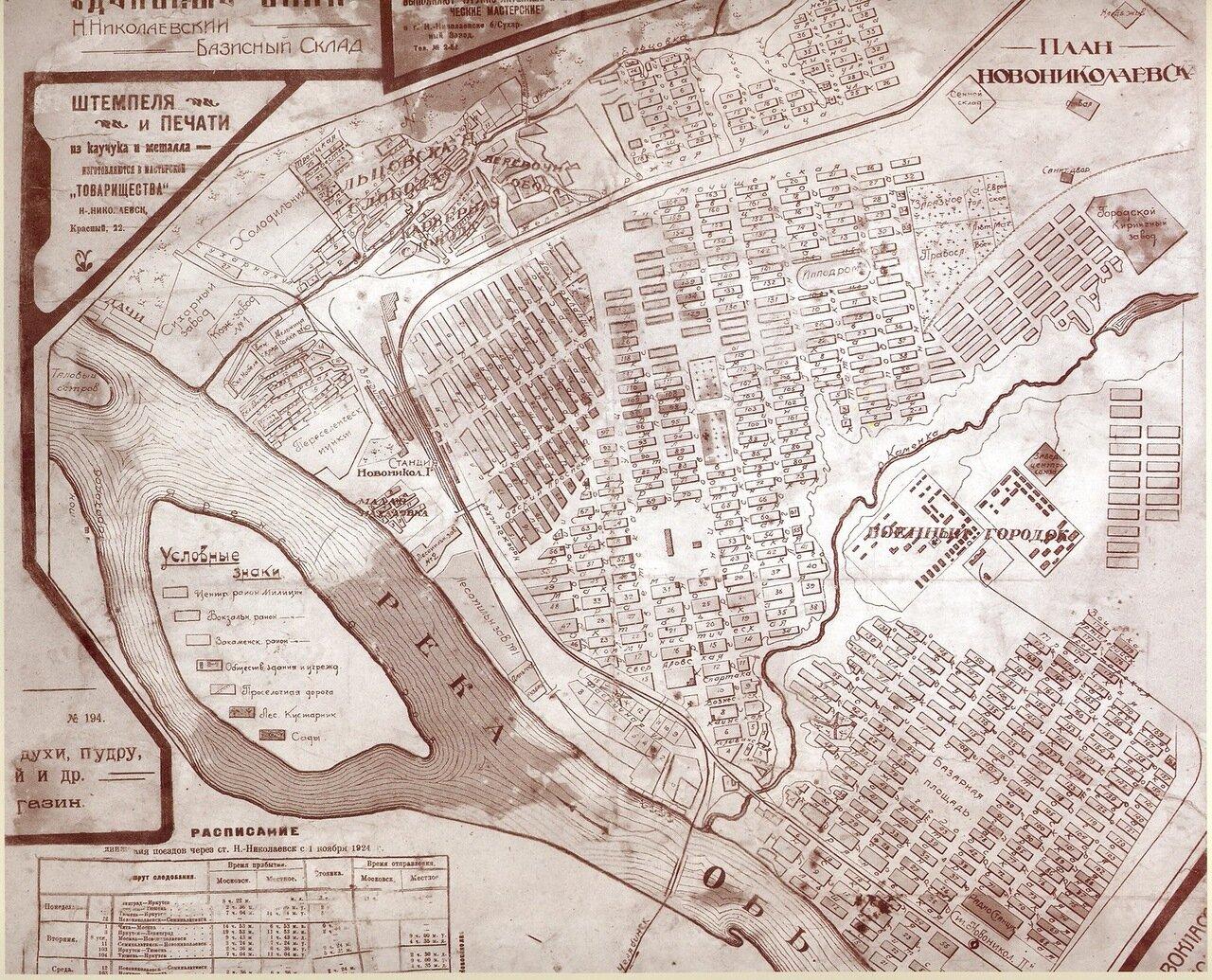 1924. Новониколаевск
