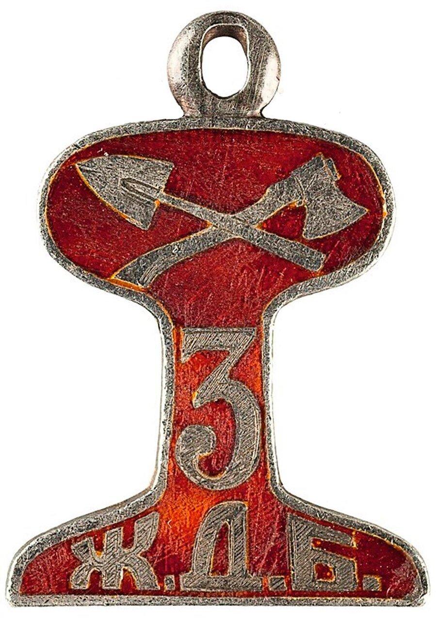 Жетон 3-го железнодорожного батальона