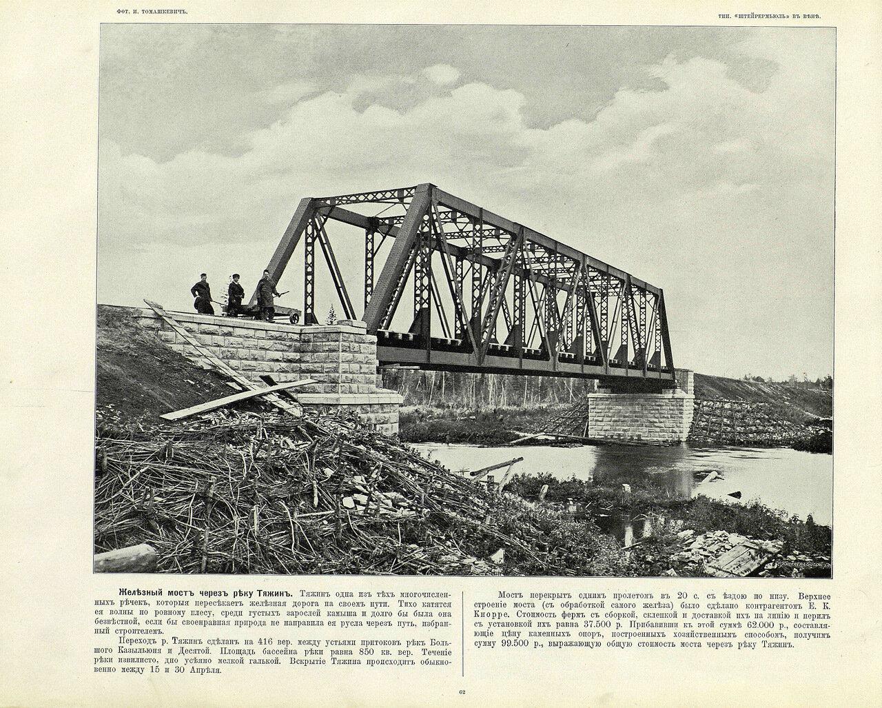 62. Железный мост через реку Тяжин