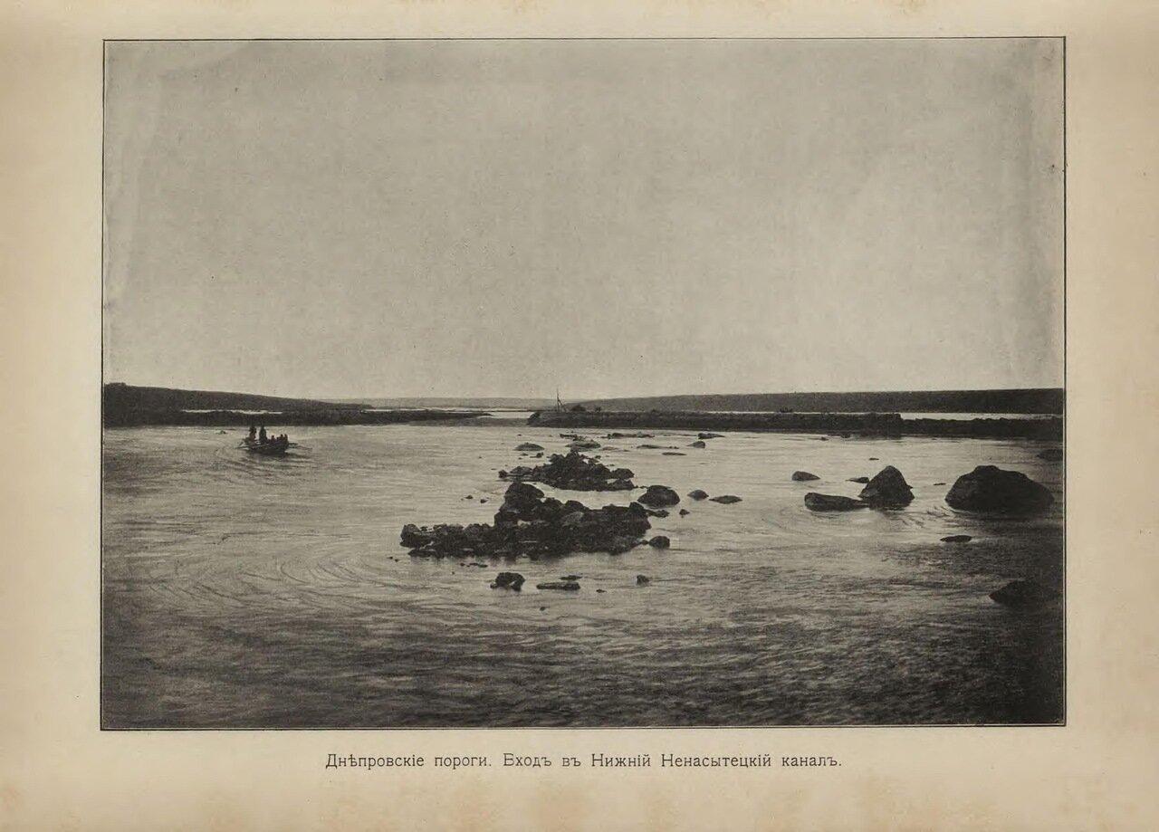 Днепровские пороги. Вход в Нижний Ненасытецкий канал
