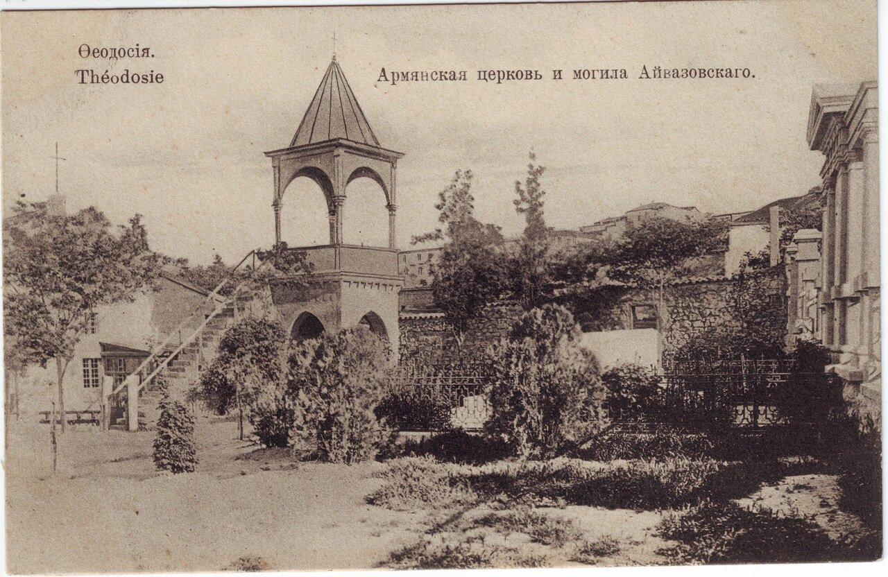 Армянская церковь и могила Айвазовского