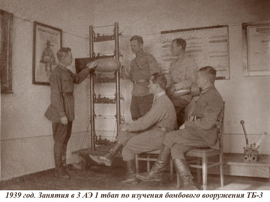 1939. Занятия в-3 АЭ 1 тбап по изучению бомбового вооружения ТБ-3