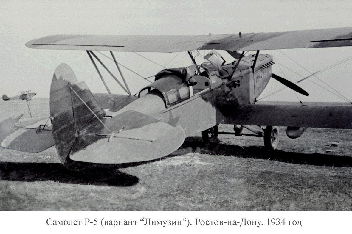 1934. Р5 (вариант Лимузин). г.Ростов-на-Дону