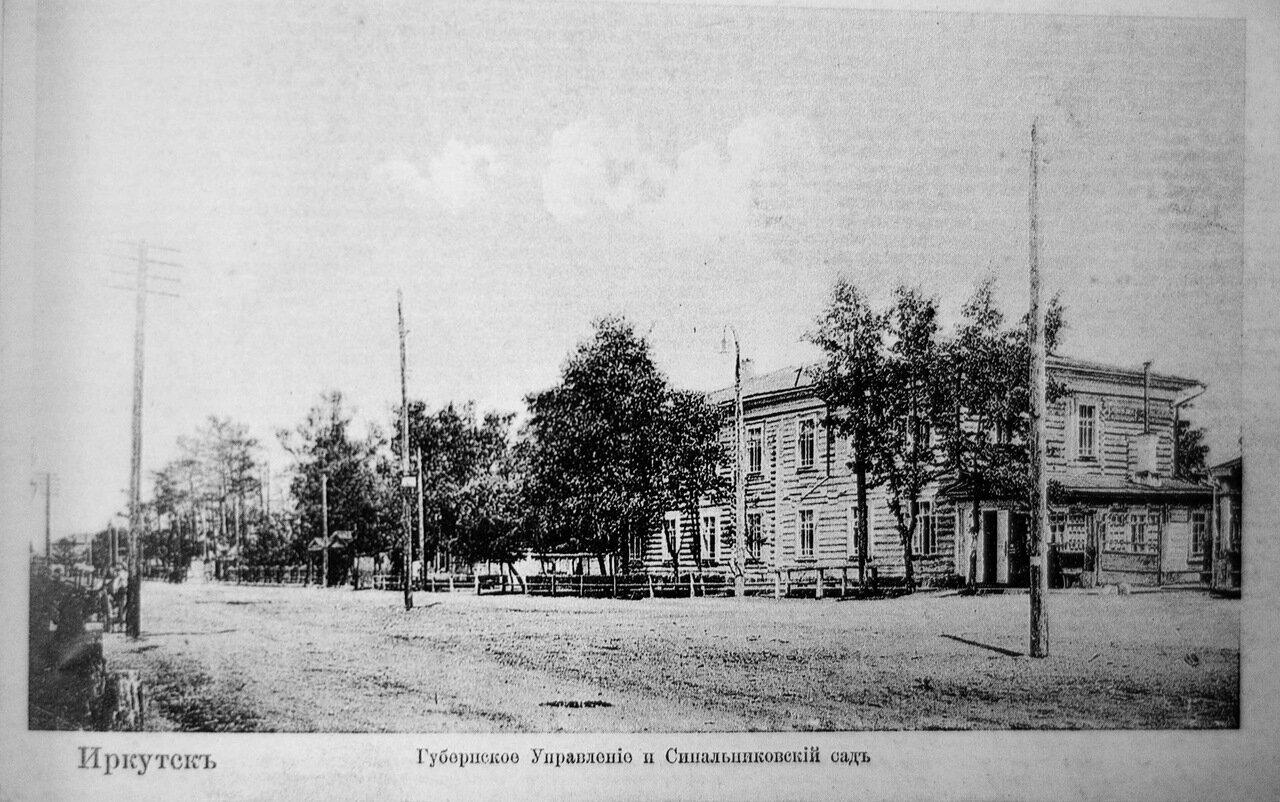 Губернское управление и Синальниковский сад