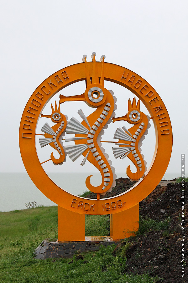 Приморская набережная у Таганрогского залива