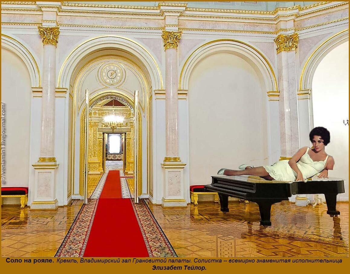 Cоло на рояле, Кремль, Владимирский зал Грановитой палаты, Солистка -- Элизабет Тейлор