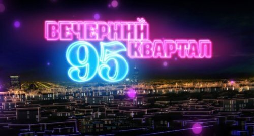 Политический гангста-рэп от Вечернего Квартала (12.04.2014)
