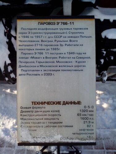 Паровоз Эр 766-11, Музей РЖД, Москва