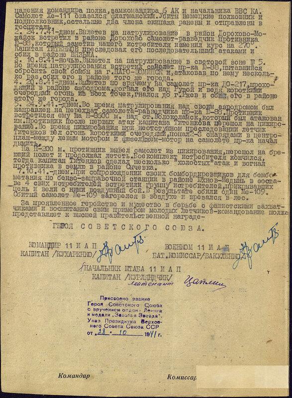 Наградной лист капитана Титенкова К.Н.