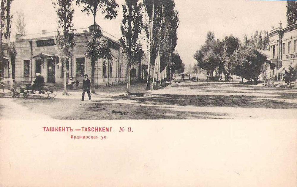 15. Ирджарская улица.jpg
