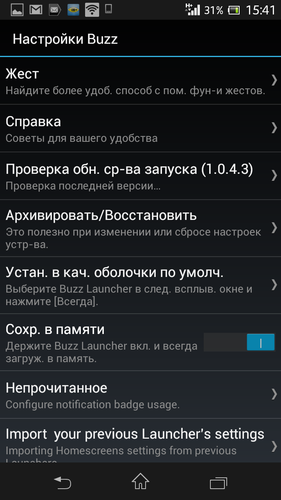 Screenshot_2013-08-14-15-41-53