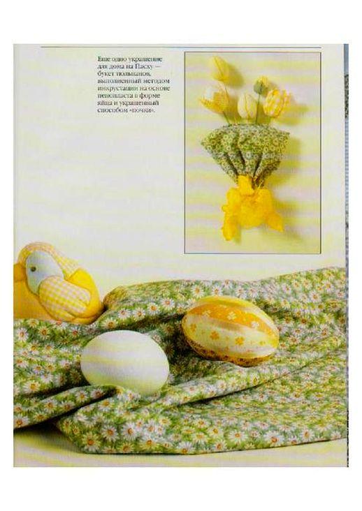 Лоскутное шитье, необычное - объемное