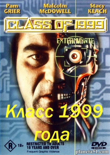 Класс 1999 / Class of 1999 (1990/DVDRip)