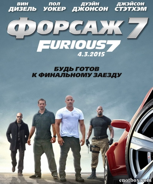 Форсаж 7 / Furious Seven (2015/WEB-DL/WEB-DLRip)