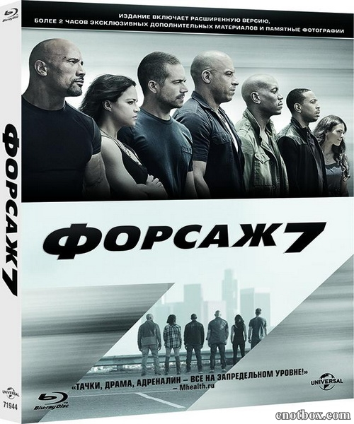 Форсаж 7 / Furious 7 [EXTENDED & THEATRICAL] (2015/BD-Remux/BDRip/HDRip)