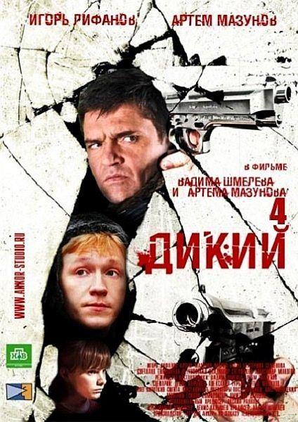 Дикий - 4 (2014) SATRip
