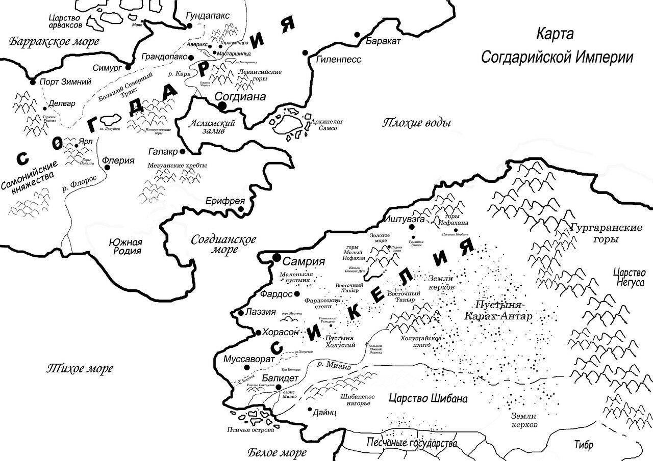 (1) Карта мира Согдарийской империи.jpg
