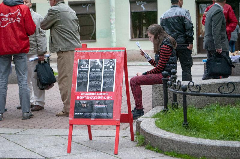 Плакат «Украинский колокол звонит по каждому из нас» на антибандеровском пикете 21.06.2014 в Санкт-Петербурге