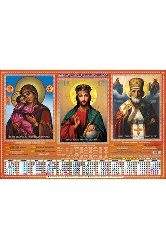 Календарь 2015. Православный открытка поздравление картинка