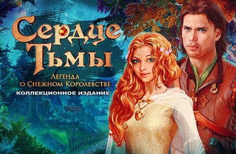 Сердце тьмы 2. Легенда о снежном королевстве. Коллекционное издание | Dark Strokes 2: The Legends of the Snow Kingdom CE (Rus)