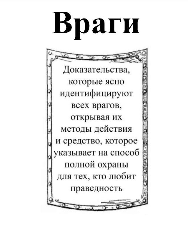 titulnyy-list-knigi-vragi-1937