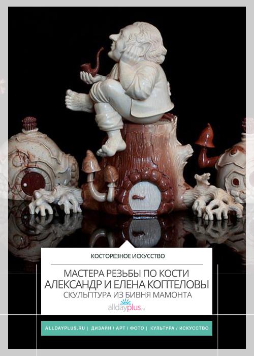 Александр и Елена Коптеловы – мастера резьбы по кости