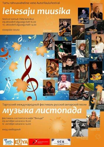 2010 FEST1- 9— 10 октября .jpg