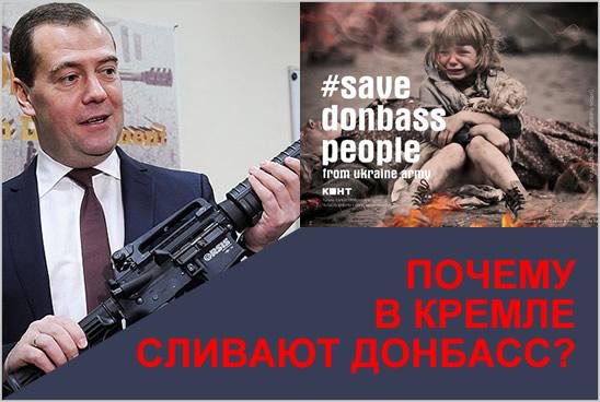 Почему в Кремле сливают Донбасс?