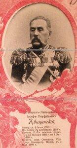 Генерал-лейтенант Иосиф Онуфриевич Квицинский. Портрет.