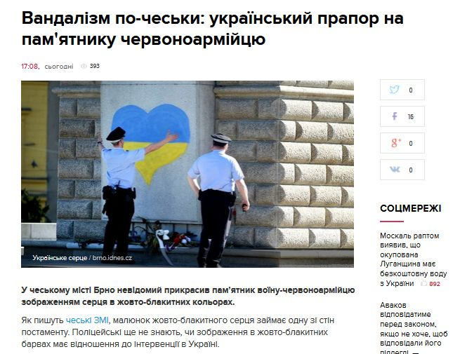 FireShot Screen Capture #2623 - 'Вандалізм по-чеськи_ український прапор на пам'ятнику червоноармійцю' - 24tv_ua_news_showNews_do_vandalizm_pocheski_ukrayinskiy_prapor_na_pamyatniku_chervonoarmiytsyu&objectId=57255.jpg