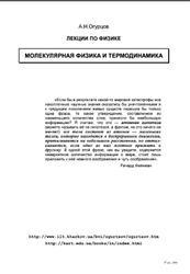 Книга Лекции по физике, Молекулярная физика и термодинамика, Огурцов А.Н.