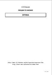 Книга Лекции по физике, Оптика, Огурцов А.Н.