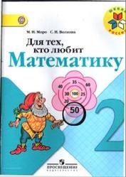 Книга Для тех, кто любит математику, 2 класс, Моро М.И., Волкова С.И., 2014