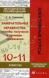 Книга Замечательные неравенства, 10-11 класс, Методические рекомендации, Гомонов С.А., 2007