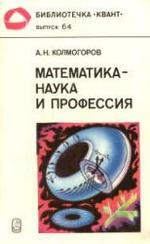 Книга Математика - наука и профессия - Колмогоров А.Н.