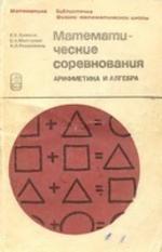 Книга Математические соревнования, арифметика и алгебра, Дынкин, Молчанов, Розенталь, 1970