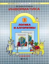 Информатика, 3 класс, Логика и алгоритмы, Горячев А.В., Суворова Н.И., 2009