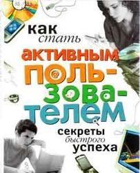 Книга Как стать активным пользователем, Секреты быстрого успеха, Левин В.И., 2006