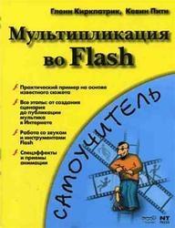 Книга Мультипликация во Flash, Киркпатрик Г., Пити К., 2006