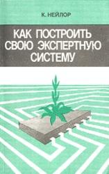Книга Как построить свою экспертную систему, Нейлор К., 1991