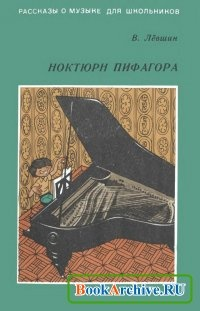 Книга Ноктюрн Пифагора