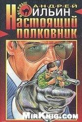 Аудиокнига Настоящий полковник (Аудиокнига)