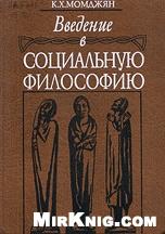 Книга Введение в социальную философию