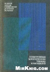 Книга Электронная микроскопия тонких кристаллов