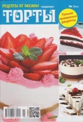 Журнал Рецепты от Оксаны. Торты №3 (35)