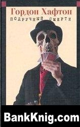 Книга Подручный смерти
