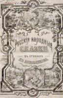 Книга Русские народные сказки в стихах