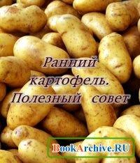 Книга Ранний картофель. Полезный совет